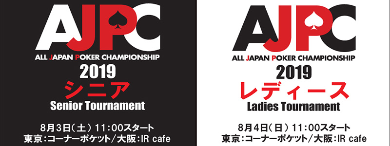 AJPC 2019 レディース/シニア