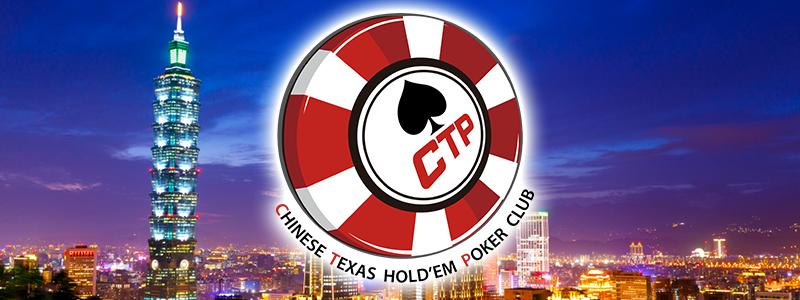 CTP Club(台湾華人ポーカー競技協会)