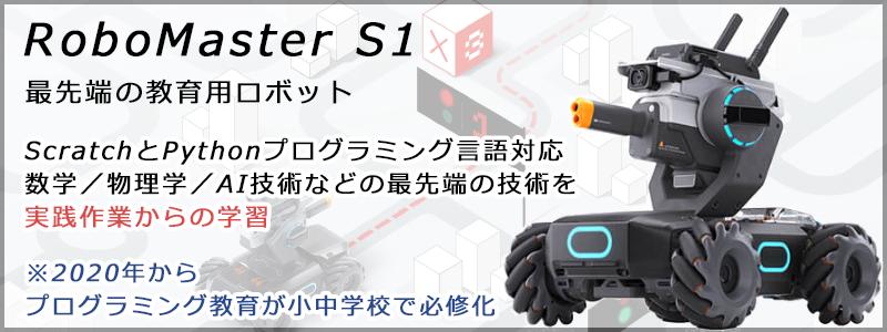 RoboMaster S1 の購入はこちら
