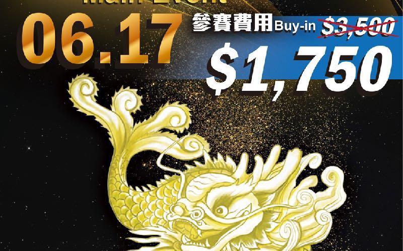 龍魚超級賽DAY1A