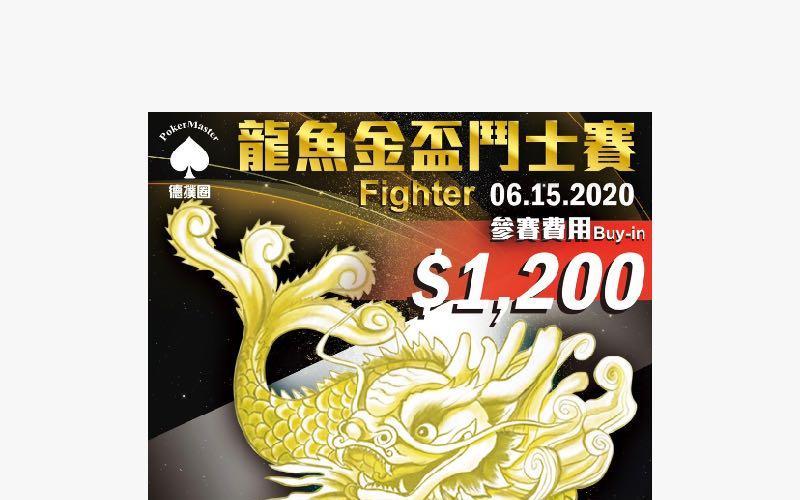 龍魚鬥士賽