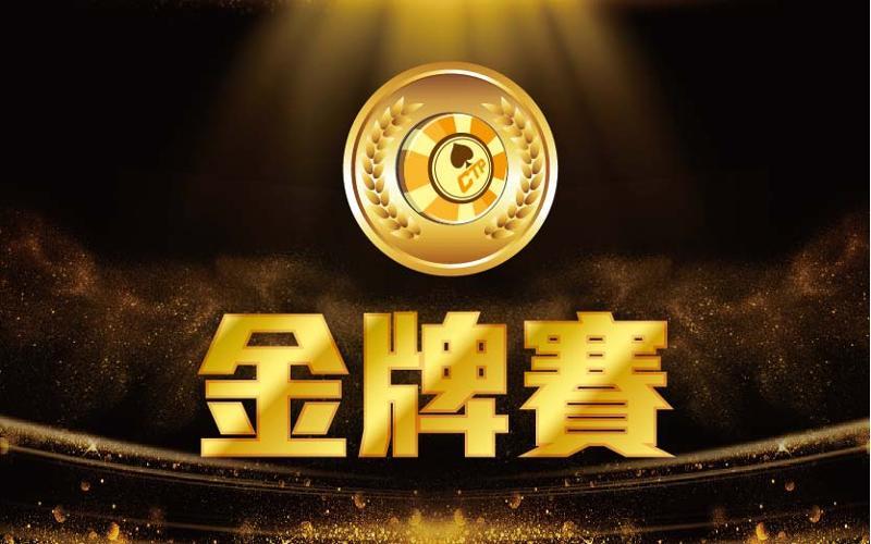 金牌賽(保證20萬)