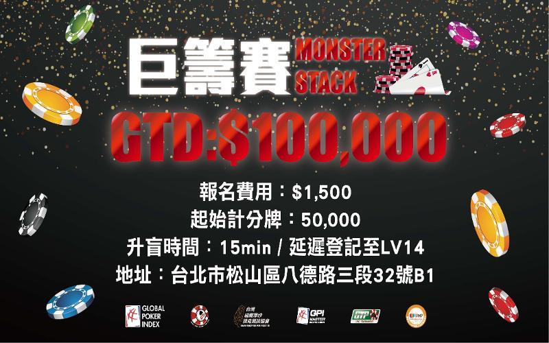 CTP巨籌賽(保證10萬)