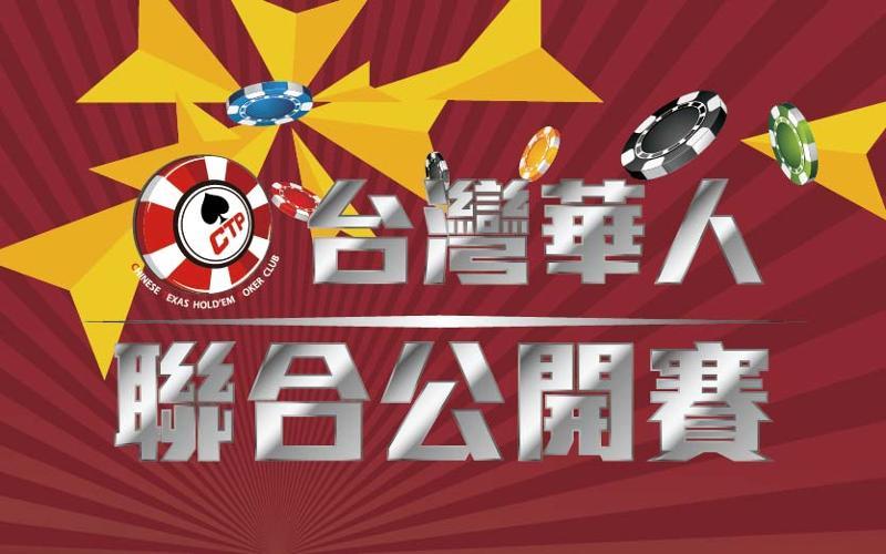 聯合公開賽 Day1 A(保證總獎池200萬)