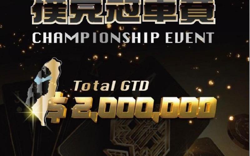 中台灣撲克冠軍賽