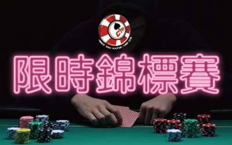 競技撲克選拔-限時錦標賽1 (13:00)