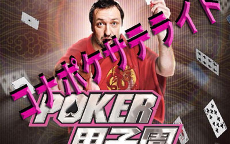 ポーカー甲子園サテライト