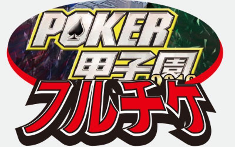 フルチケ〈ポーカー甲子園〉4枚+2枚保証!!