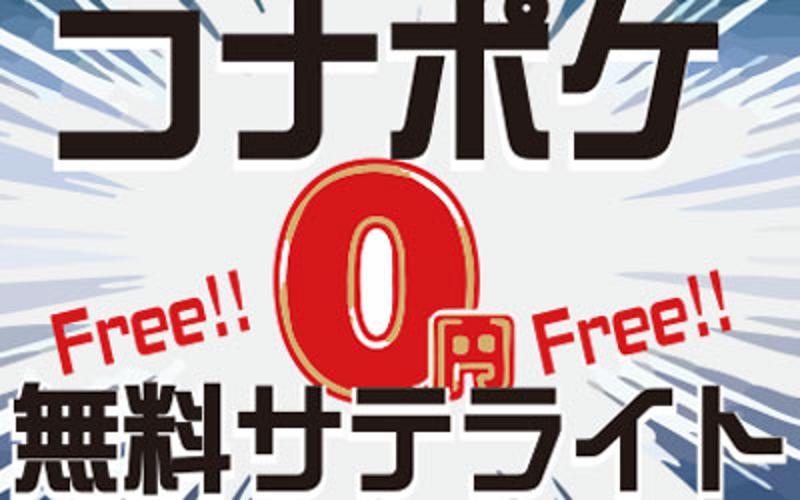 無料サテライト〈木曜日〉