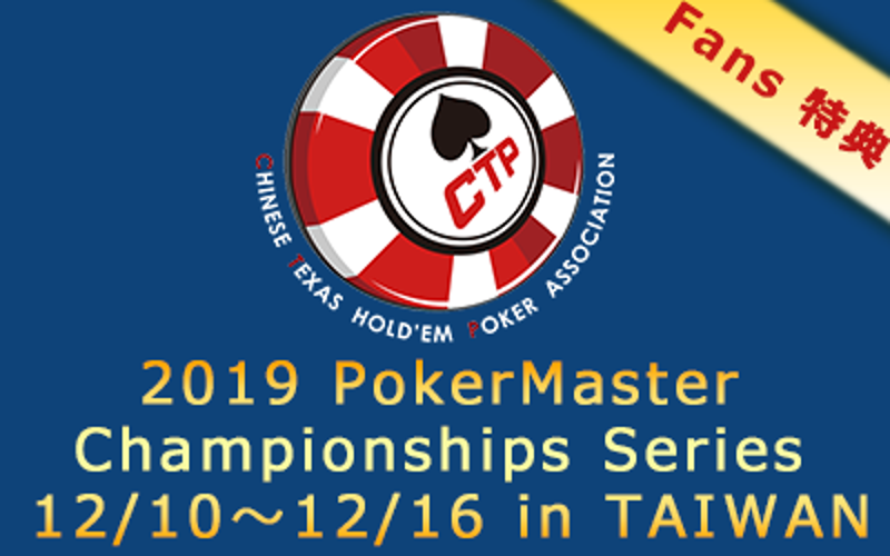 PokerMaster Championships Series 2019