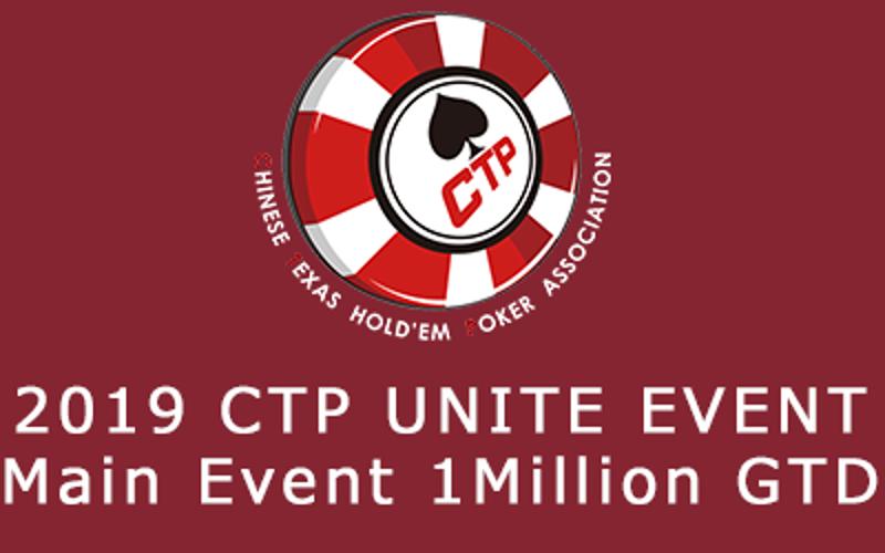 2019 CTP UNITE EVENT
