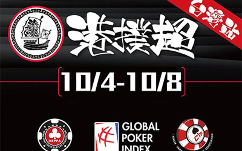 The HKPPA Premier League - Taiwan