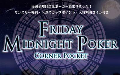 金曜深夜ポーカー